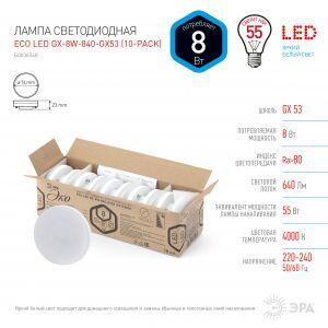 ECO LED GX-8W-840-GX53  (10-PACK) ЭРА (диод, таблетка, 8Вт, нейтр, GX53) (10/100/5600)
