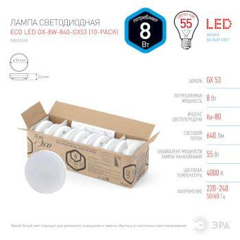 ECO LED GX-8W-840-GX53  (10-PACK) ЭРА (диод, таблетка, 8Вт, нейтр, GX53) (10/100/6300)