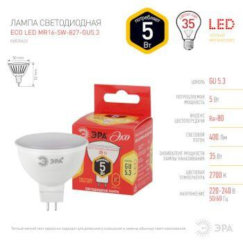 ECO LED MR16-5W-827-GU5.3 ЭРА (диод, софит, 5Вт, тепл, GU5.3) (10/200/6000)