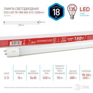 ECO LED T8-18W-840-G13-1200mm ЭРА (диод,трубка стекл,18Вт,нейтр,непов. G13) (30/840)