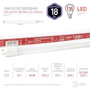 ECO LED T8-18W-865-G13-1200mm ЭРА (диод,трубка стекл,18Вт,хол,непов. G13) (25/700)