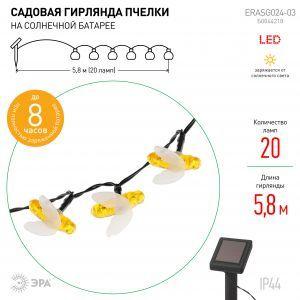 ERASG024-03 ЭРА Садовая гирлянда Пчелки на солнечной батарее, 5,8 м (24/432)