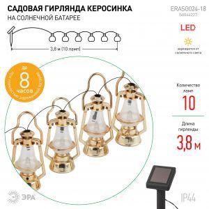 ERASG024-18 ЭРА Садовая гирлянда Керосинка на солнечной батарее, 3,8м (24/432)