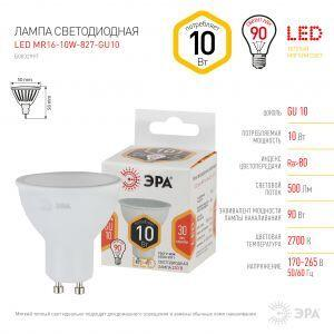 LED MR16-10W-827-GU10 ЭРА (диод, софит, 10Вт, тепл, GU10) (10/100/4000)