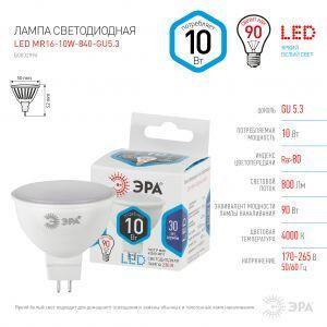 LED MR16-10W-840-GU5.3 ЭРА (диод, софит, 10Вт, нейтр, GU5.3) (10/100/4000)
