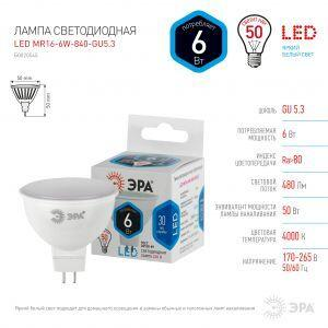 LED MR16-6W-840-GU5.3 ЭРА (диод, софит, 6Вт, нейтр, GU5.3), (10/100/4000)