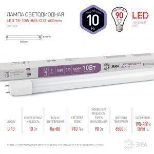 LED T8-10W-865-G13-600mm ЭРА (диод,трубка стекл,10Вт,хол,пов. G13) (25/1225)