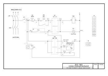 Ящик управления освещением ЯУО-9601-3774 IP54 (50А, ФР+РВМ)