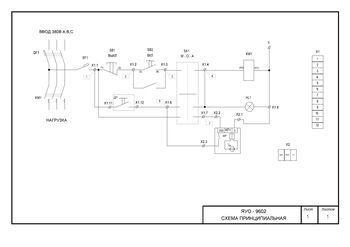 Ящик управления освещением ЯУО 9602-3274 IP54 (16А, ФР)
