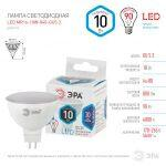 LED MR16-10W-840-GU5.3 ЭРА (диод, софит, 10Вт, нейтр, GU5.3) (10/100/4000)