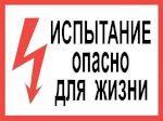 """Плакат пластиковый """"ИСПЫТАНИЕ ОПАСНО ДЛЯ ЖИЗНИ"""" (150х300)мм"""