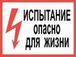 """Самоклеящиеся плакат """"ИСПЫТАНИЕ. ОПАСНО ДЛЯ ЖИЗНИ"""""""